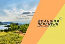 «Познавай Россию!»: новая тематическая неделя конкурса «Большая перемена»