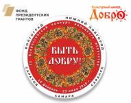 II Всероссийский конкурс народного искусства «БЫТЬ ДОБРУ!»