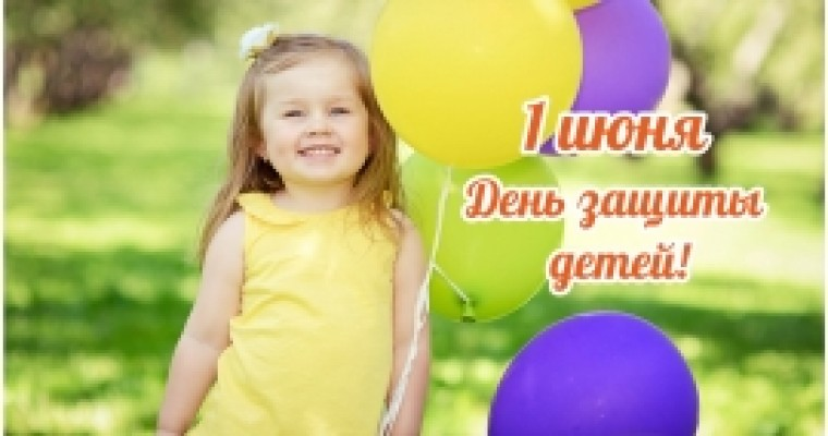 1 июня отмечается Международный день защиты детей