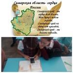 единый региональный урок «Самарская область – сердце России»