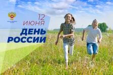 Поздравление Министра просвещения Российской Федерации Сергея Кравцова с Днём России