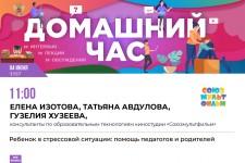 Помощь ребёнку в стрессовой ситуации обсудят в эфире онлайн-марафона «Домашний час» Минпросвещения России
