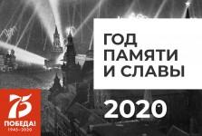 Раздел «Год памяти и славы» сайта Минпросвещения России посвящён 75-летию Победы в Великой Отечественной войне
