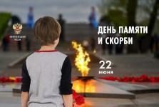 Сергей Кравцов: «Великая Отечественная война – это война за настоящую жизнь и вечные человеческие ценности»