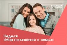 «Мир начинается с семьи»: новая тематическая неделя конкурса «Большая перемена»
