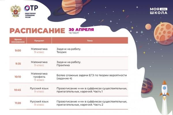 Расписание трансляций