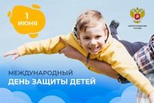 Поздравление Министра просвещения Российской Федерации Сергея Кравцова с Международным днём защиты детей
