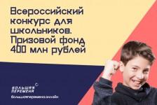 В рамках нового проекта конкурса «Большая перемена» пройдут образовательные марафоны и проектные школы