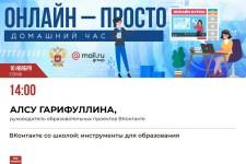 В эфире онлайн-марафона «Домашний час» расскажут об инструментах для образования в соцсети «ВКонтакте»