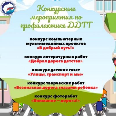 Предупреждение детского дорожно-транспортного травматизма