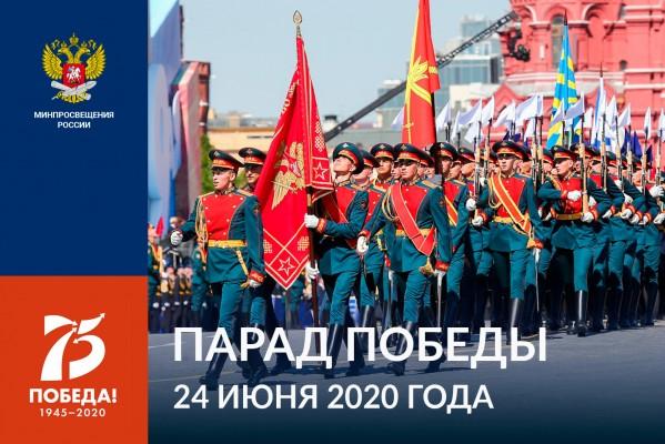 Сергей Кравцов: «Парад Победы пробуждает в нас гордость за Родину»