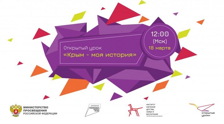 В рамках Всероссийского проекта «Открытые уроки»