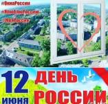 Мероприятия ко Дню России в 2020 году