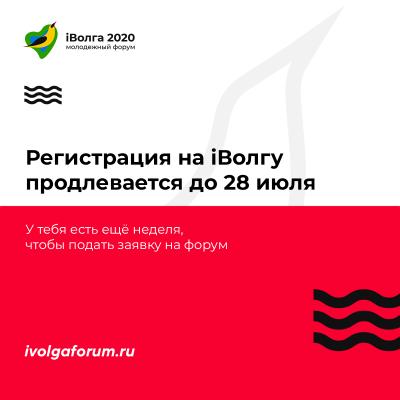 Важно! Регистрация на Форуме продлена до 28 июля 2020 года.