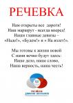 Речевка РДШ