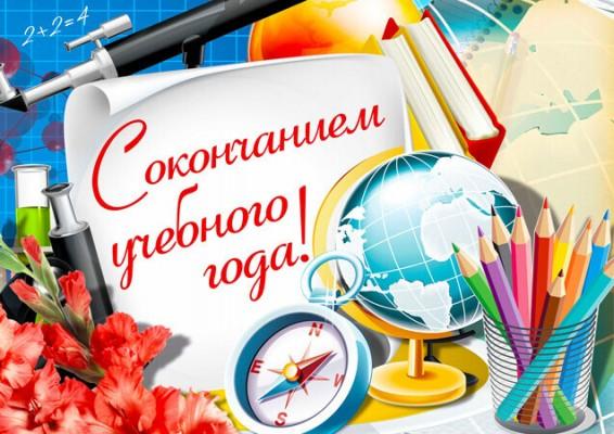 Поздравление от директора школы  с окончанием учебного года!